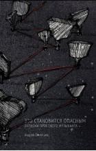 Андрей Оплетаев - Это становится опасным. Записки проезжего музыканта