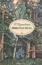 Константин Паустовский - Повесть о лесах (сборник)
