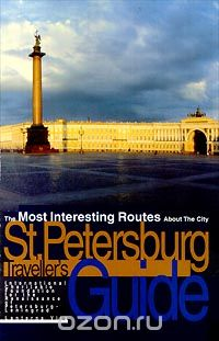 - The Most Interesting Routes About The City St.Petersburg Traveller`s Guide