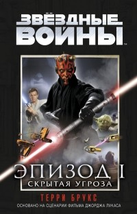Терри Брукс - Звездные войны. Эпизод I. Скрытая угроза