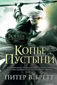 Питер В. Бретт - Война с демонами. Книга 2. Копье Пустыни