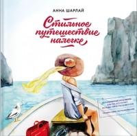 Анна Шарлай - Стильное путешествие налегке