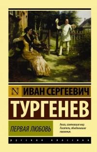 Иван Тургенев - Первая любовь. Ася. Рудин (сборник)