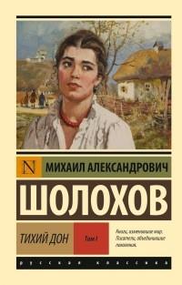 Михаил Шолохов - Тихий Дон. Том 1