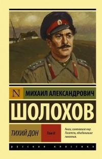 Михаил Шолохов - Тихий Дон. В 2 томах. Том 2