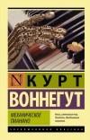 Курт Воннегут — Механическое пианино