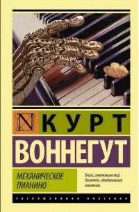 Курт Воннегут - Механическое пианино