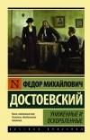 Ф. М. Достоевский - Униженные и оскорбленные