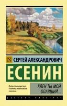 Сергей Есенин - Клен ты мой опавший…