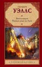Герберт Уэллс - Война миров. Первые люди на Луне (сборник)