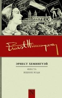 Эрнест Хемингуэй - Фиеста. Вешние воды (сборник)