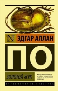 Эдгар Аллан По - Золотой жук. Рассказы и эссе (сборник)