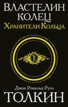 Джон Роналд Руэл Толкин - Властелин Колец. Хранители Кольца