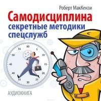 Роберт Дж. Маккензи - Самодисциплина. Секретные методики спецслужб.