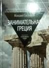 Михаил Гаспаров — Занимательная Греция