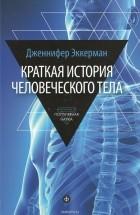 Эккерман Дженнифер - Краткая история человеческого тела