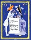 Ганс Кристиан Андерсен — Принцесса на горошине