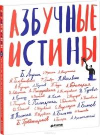 Мария Голованивская - Азбучные истины