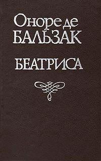 Оноре де Бальзак - Беатриса (сборник)