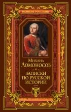 Михаил Ломоносов - Записки по русской истории