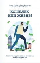 - Кошелек или жизнь. Вы контролируете деньги или деньги контролируют вас