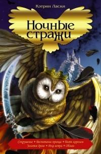 Кэтрин Ласки - Ночные стражи (сборник)