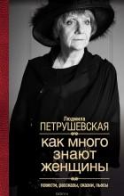 Людмила петрушевская гигиена рецензии 5013