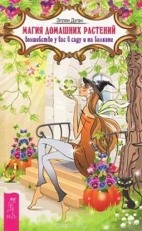 Элен Дуган - Магия домашних растений. Волшебство у вас в саду и на балконе