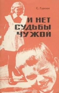 С. Гурская - И нет судьбы чужой (сборник)