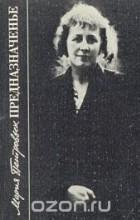 Мария Петровых - Предназначенье