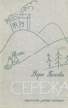 Вера Панова - Сережа