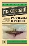 Дмитрий Глуховский - Рассказы о Родине