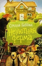Стелла Гиббонс - Неуютная ферма