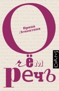 Ирина Левонтина - О чем речь