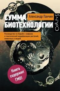 Александр Панчин - Сумма биотехнологии