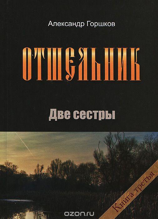 Книга отшельник александр горшков скачать бесплатно