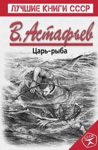 Виктор Астафьев - Царь-рыба. Последний поклон