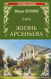 Иван Бунин - Жизнь Арсеньева