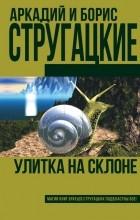 Аркадий Стругацкий, Борис Стругацкий - Улитка на склоне