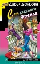 Дарья Донцова - Сон дядюшки Фрейда