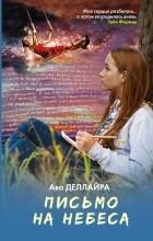 Ава Деллайра - Письмо на небеса