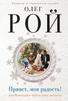 Олег Рой — Привет, моя радость! или Новогоднее чудо в семье писателя
