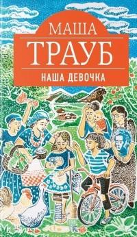 Маша Трауб — Наша девочка
