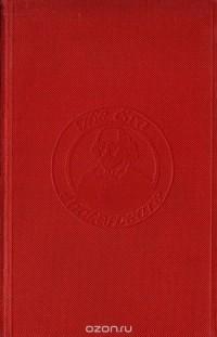 Уильям Шекспир - The comedy of errors