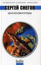Сергей Снегов - Хрононавигаторы (сборник)