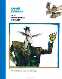 Юрий Коваль - Пять похищенных монахов