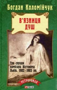 Богдан Коломійчук - В'язниця душ (сборник)