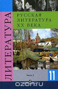 - Русская литература XX века. 11 класс. В 2 частях