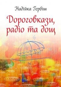 Надійка Гербіш - Дороговкази, радіо та дощ