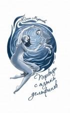 Юлия Миронова - Переводы с языка дельфинов